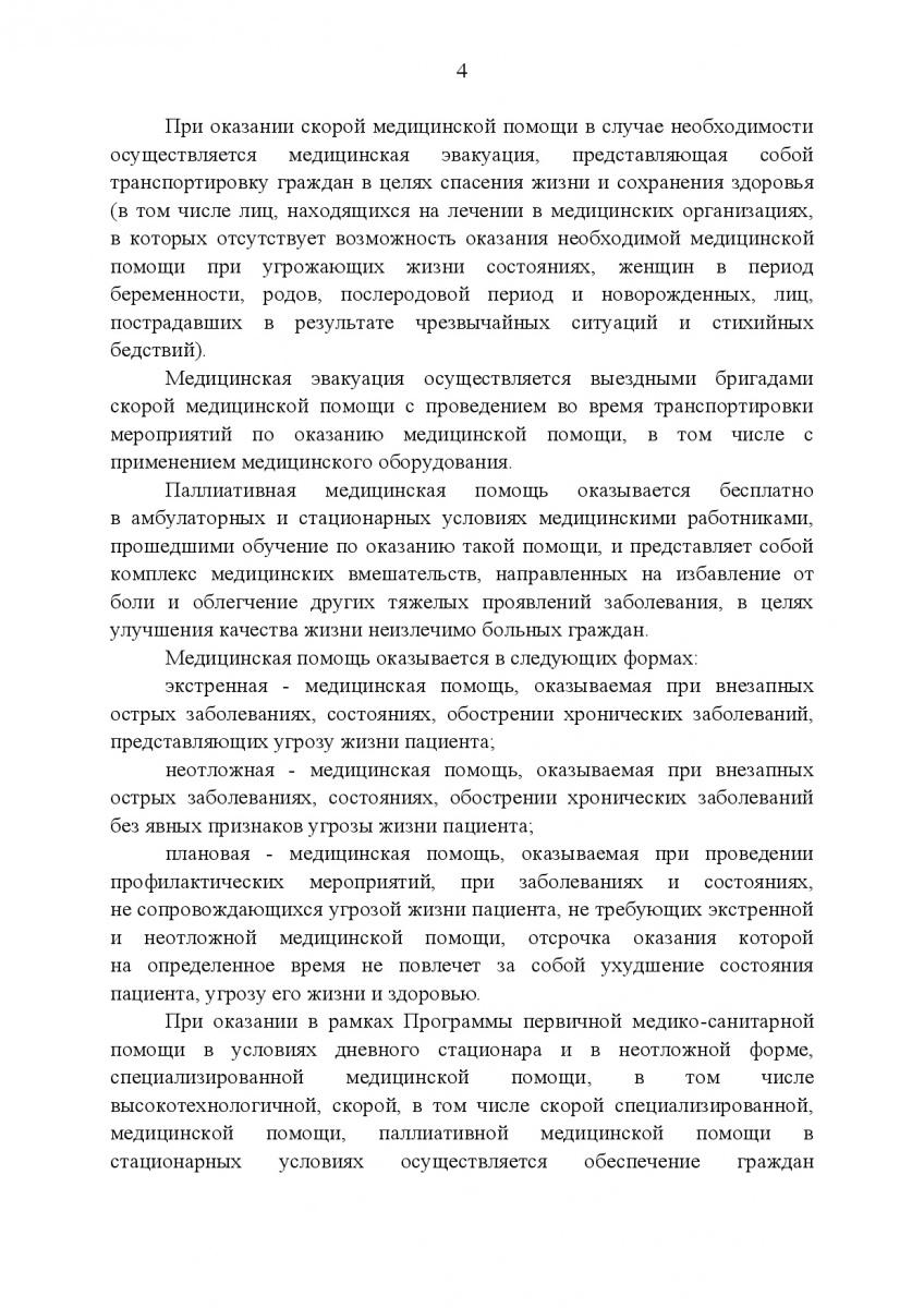 Postanovlenie_Pravitelstva_RF_ot_8_dekabrya_2017_g____1492-006
