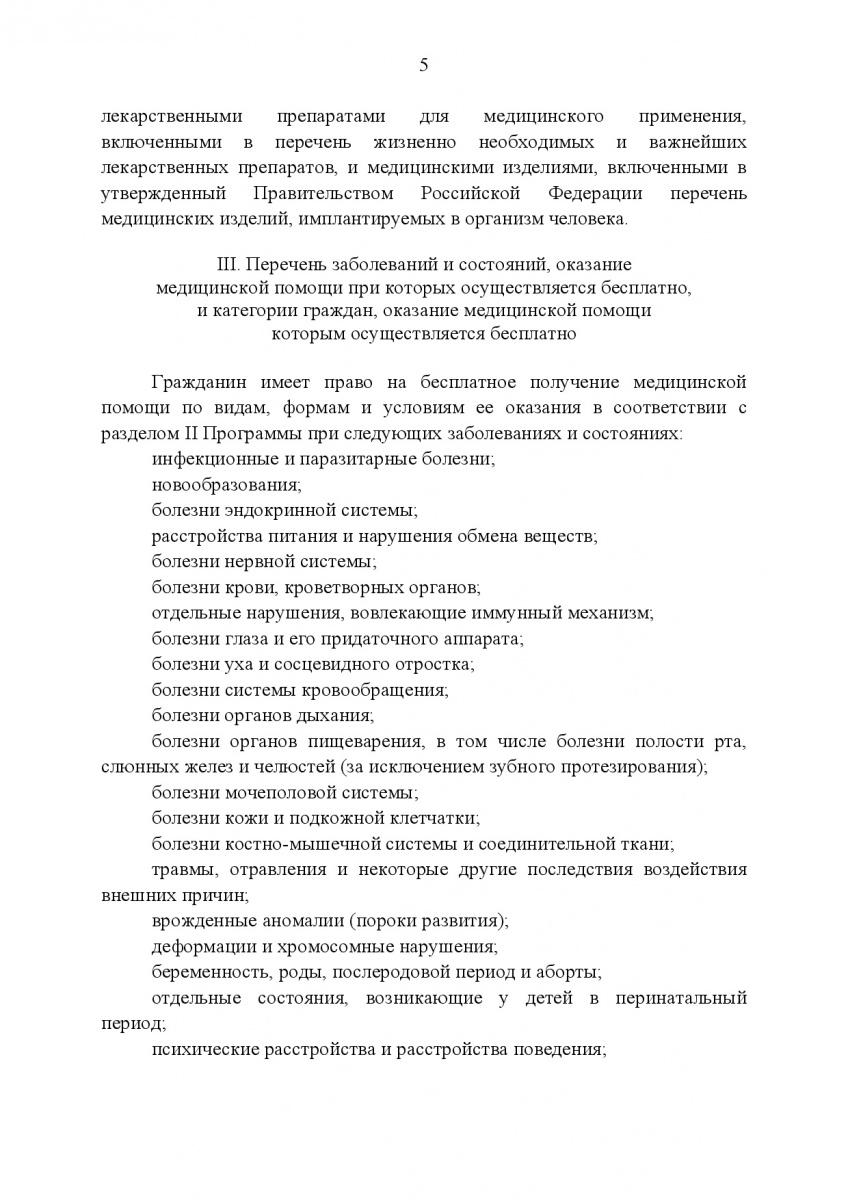 Postanovlenie_Pravitelstva_RF_ot_8_dekabrya_2017_g____1492-007