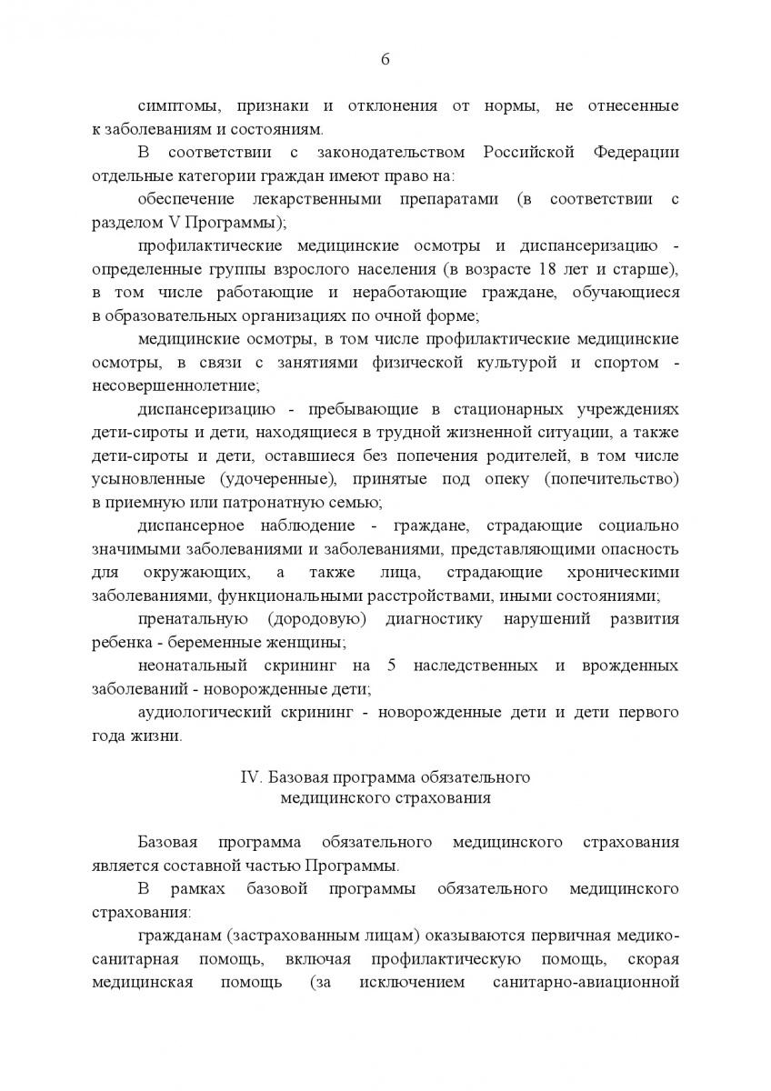 Postanovlenie_Pravitelstva_RF_ot_8_dekabrya_2017_g____1492-008