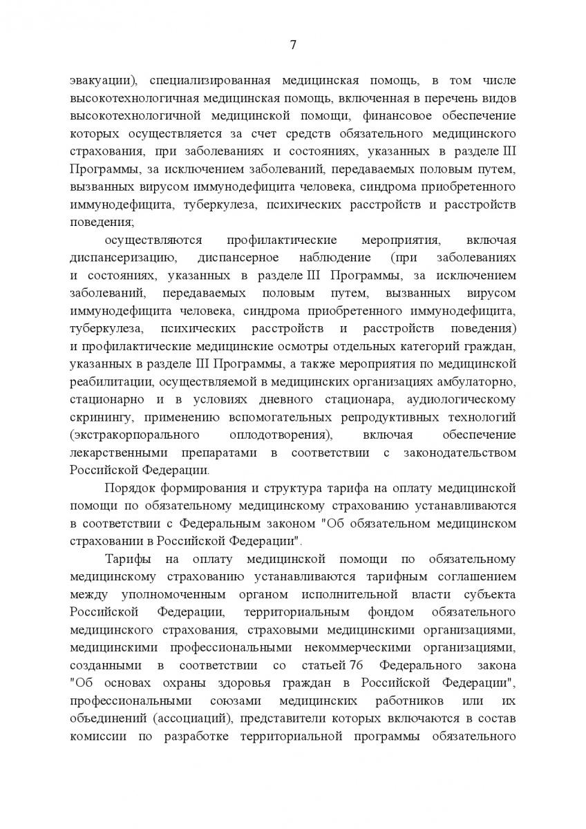 Postanovlenie_Pravitelstva_RF_ot_8_dekabrya_2017_g____1492-009
