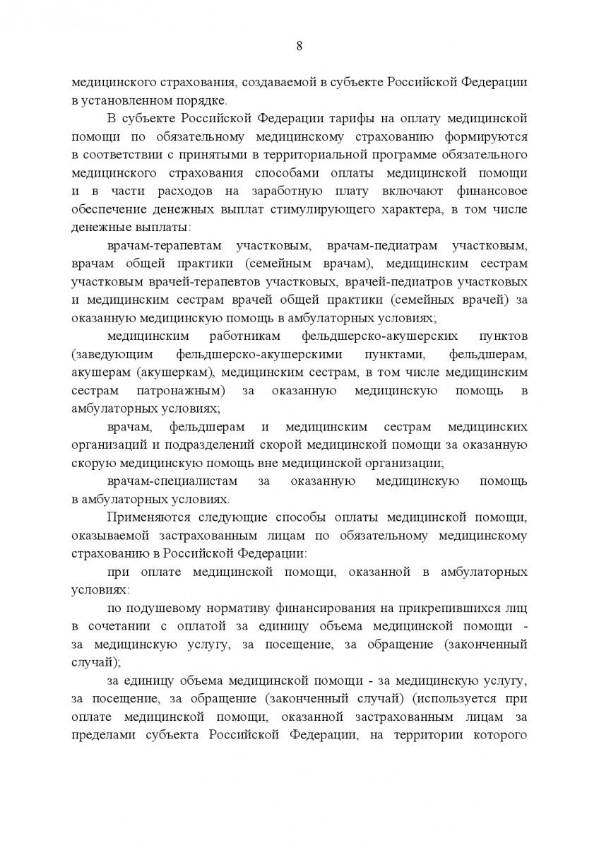 Postanovlenie_Pravitelstva_RF_ot_8_dekabrya_2017_g____1492-010