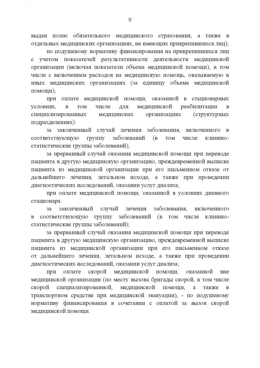 Postanovlenie_Pravitelstva_RF_ot_8_dekabrya_2017_g____1492-011
