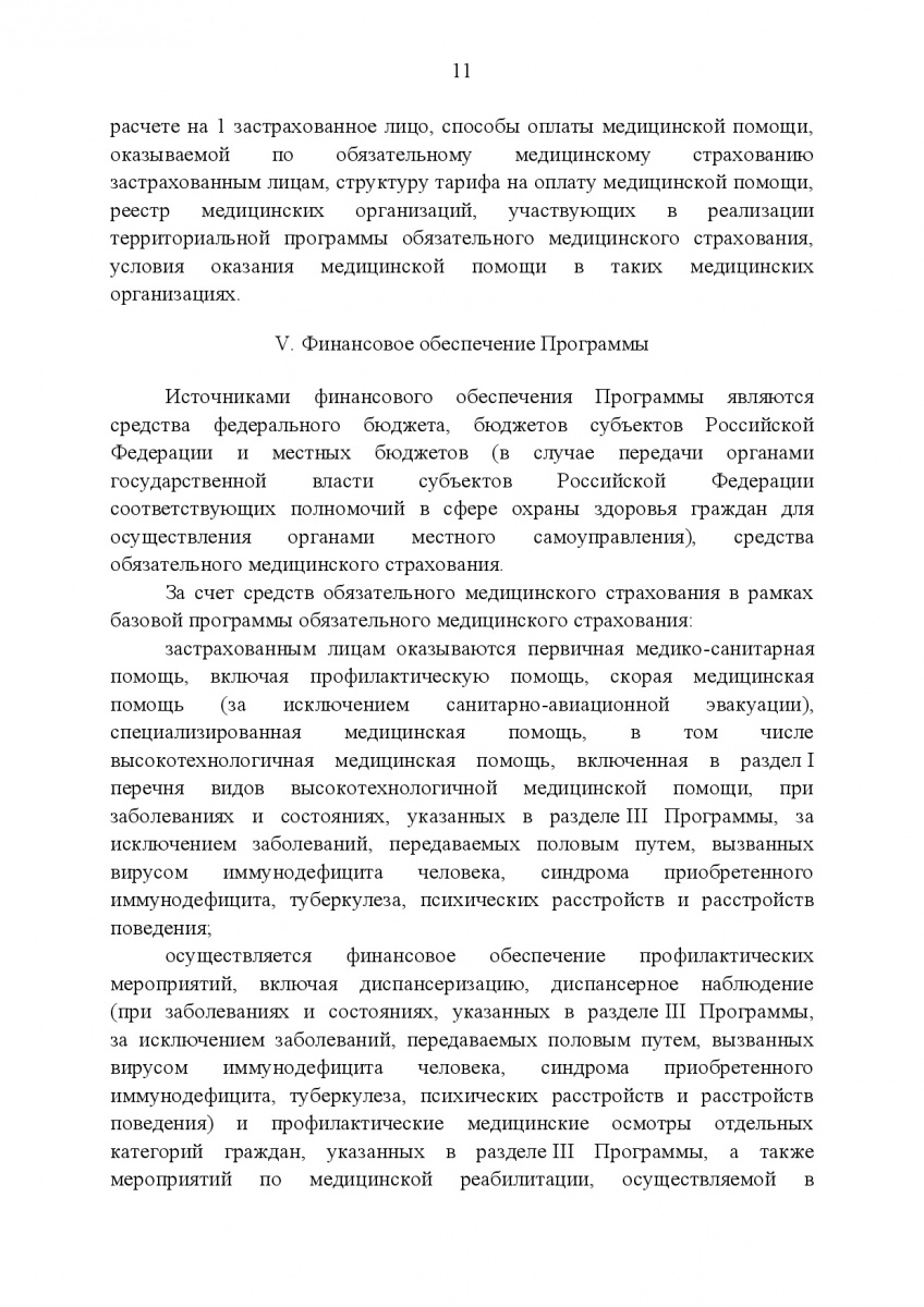 Postanovlenie_Pravitelstva_RF_ot_8_dekabrya_2017_g____1492-013