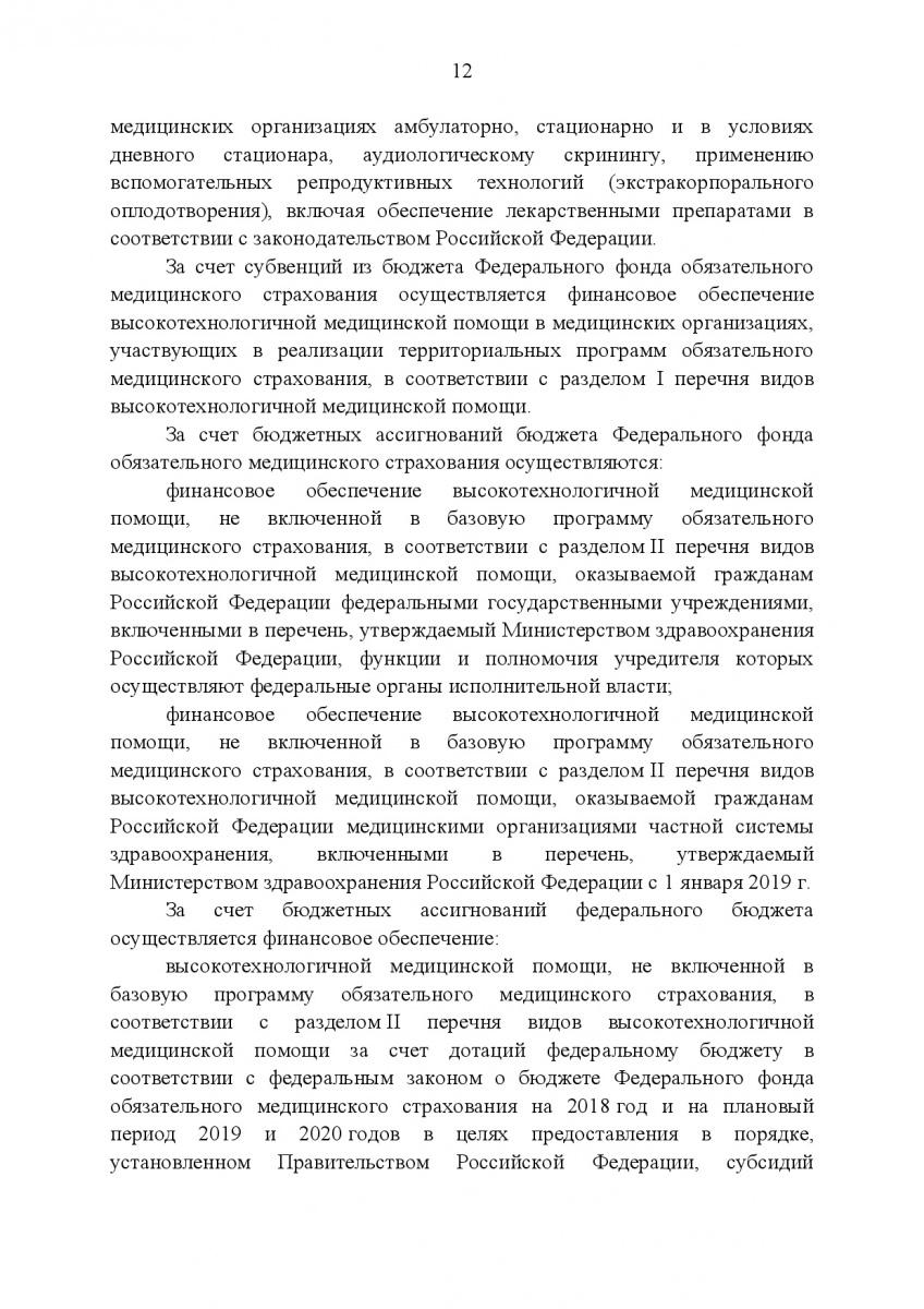 Postanovlenie_Pravitelstva_RF_ot_8_dekabrya_2017_g____1492-014