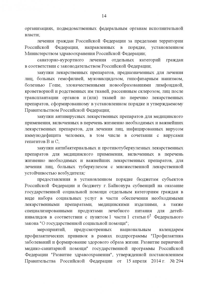 Postanovlenie_Pravitelstva_RF_ot_8_dekabrya_2017_g____1492-016