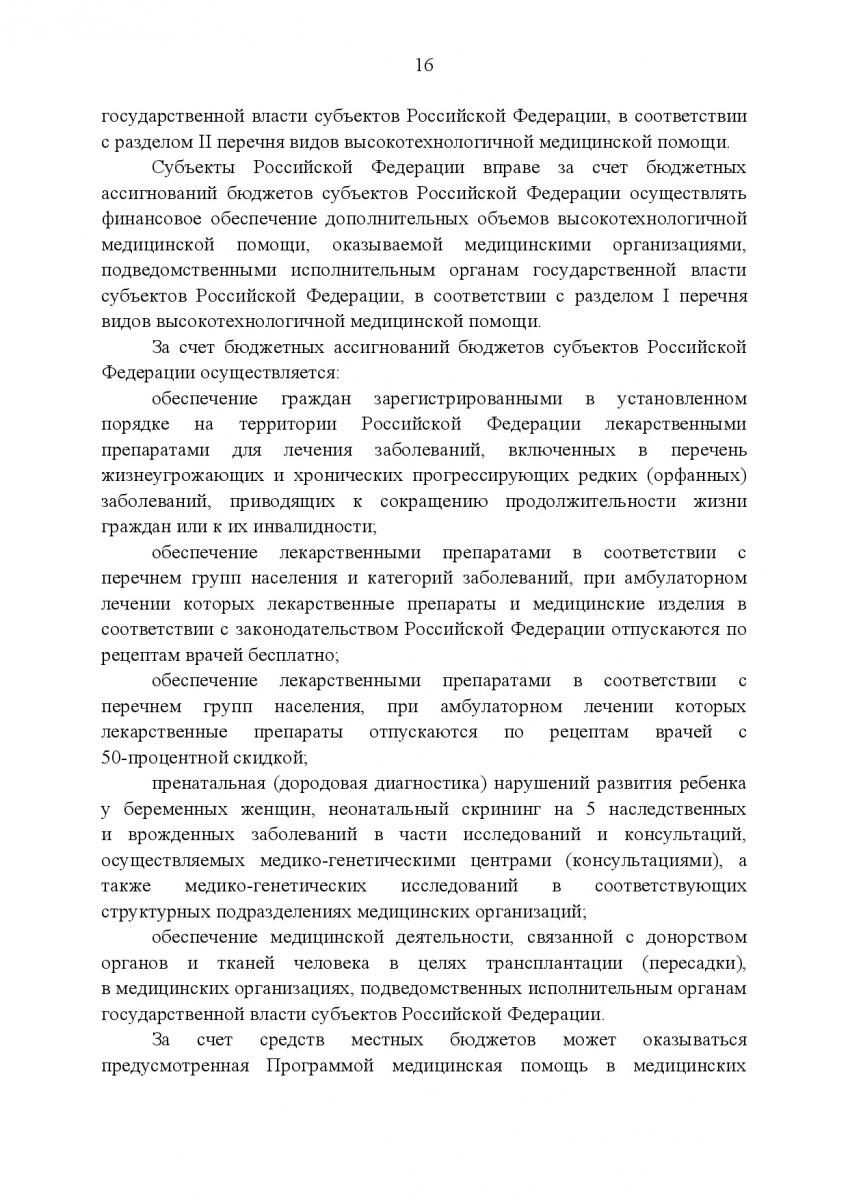 Postanovlenie_Pravitelstva_RF_ot_8_dekabrya_2017_g____1492-018