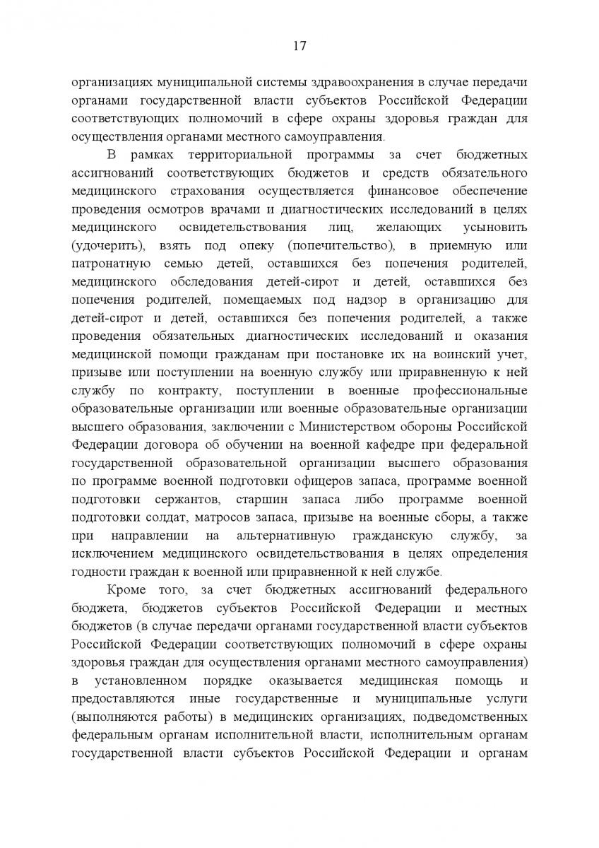 Postanovlenie_Pravitelstva_RF_ot_8_dekabrya_2017_g____1492-019