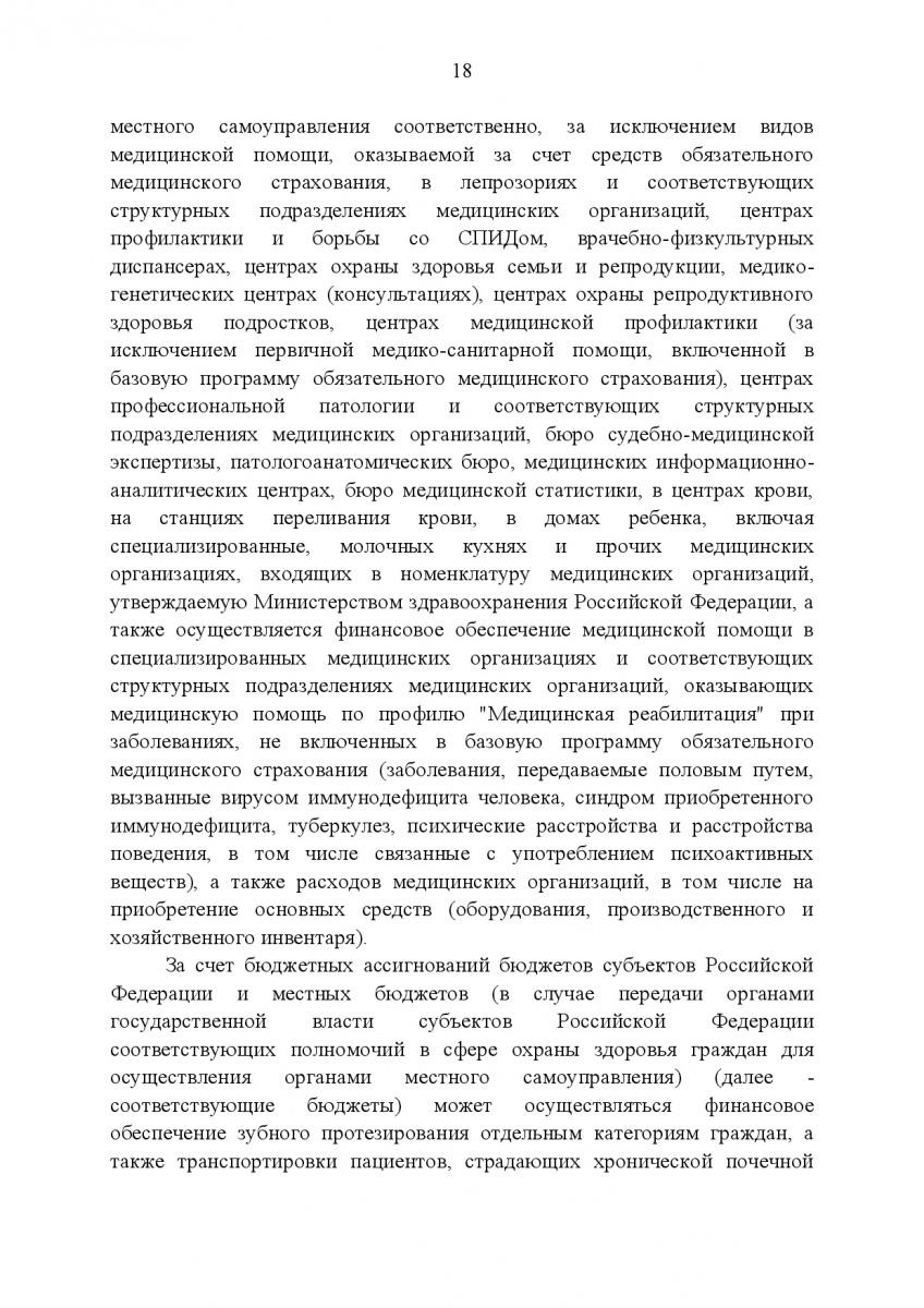 Postanovlenie_Pravitelstva_RF_ot_8_dekabrya_2017_g____1492-020