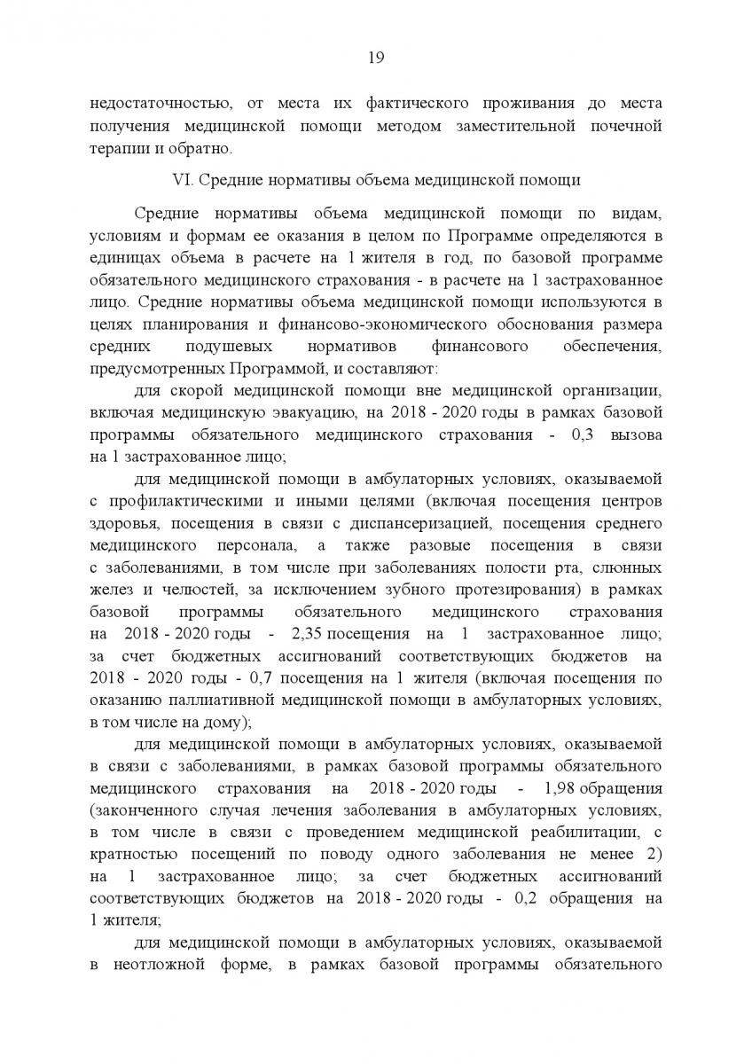 Postanovlenie_Pravitelstva_RF_ot_8_dekabrya_2017_g____1492-021
