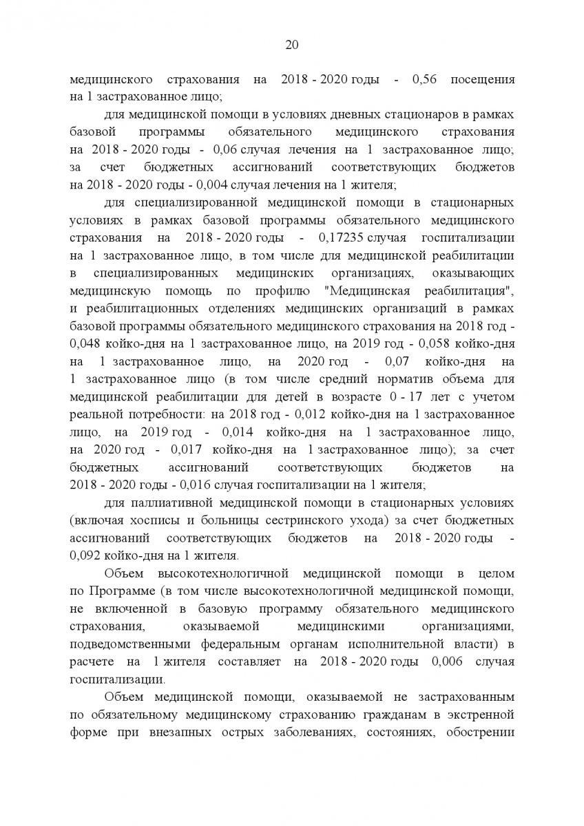 Postanovlenie_Pravitelstva_RF_ot_8_dekabrya_2017_g____1492-022