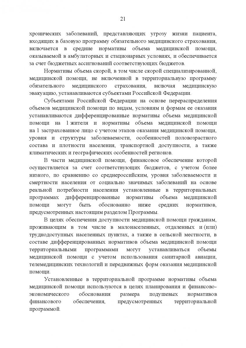 Postanovlenie_Pravitelstva_RF_ot_8_dekabrya_2017_g____1492-023