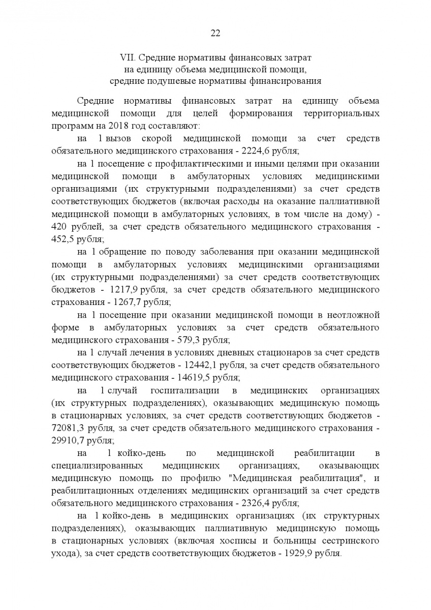 Postanovlenie_Pravitelstva_RF_ot_8_dekabrya_2017_g____1492-024