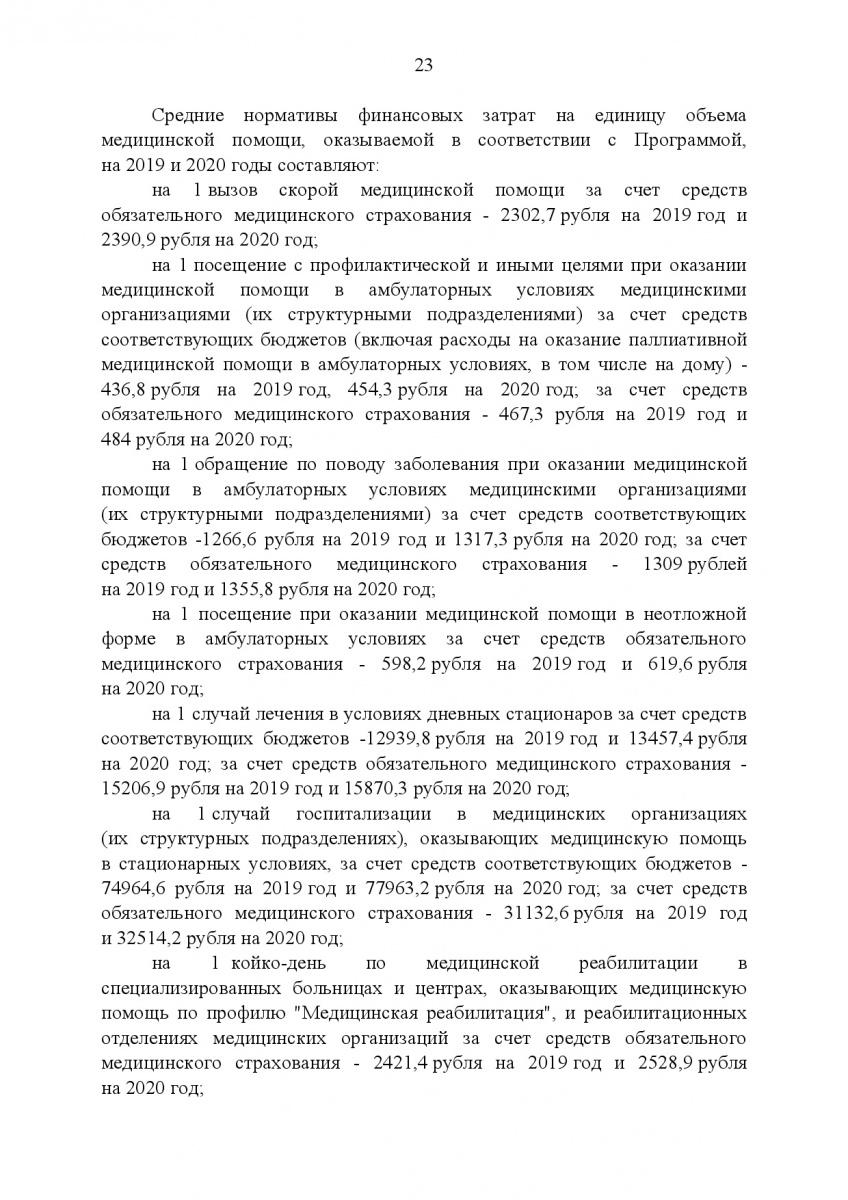 Postanovlenie_Pravitelstva_RF_ot_8_dekabrya_2017_g____1492-025