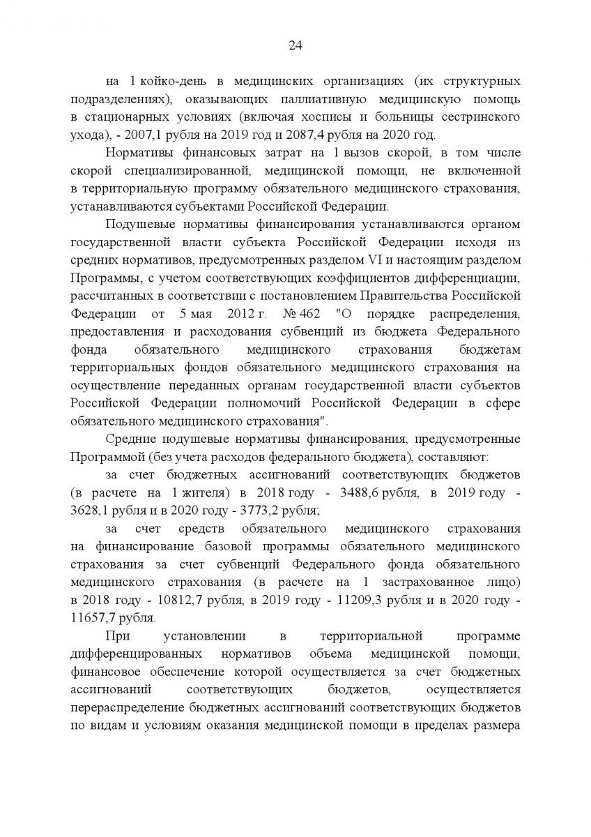 Postanovlenie_Pravitelstva_RF_ot_8_dekabrya_2017_g____1492-026