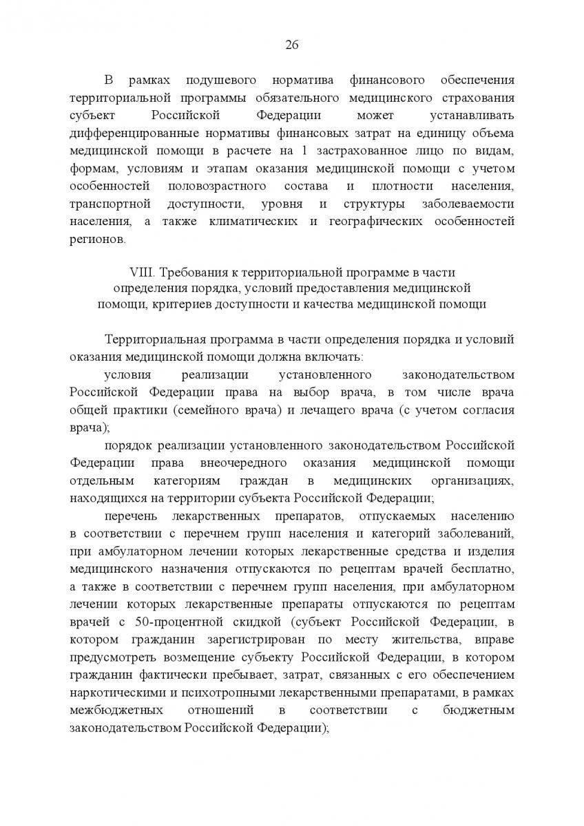 Postanovlenie_Pravitelstva_RF_ot_8_dekabrya_2017_g____1492-028