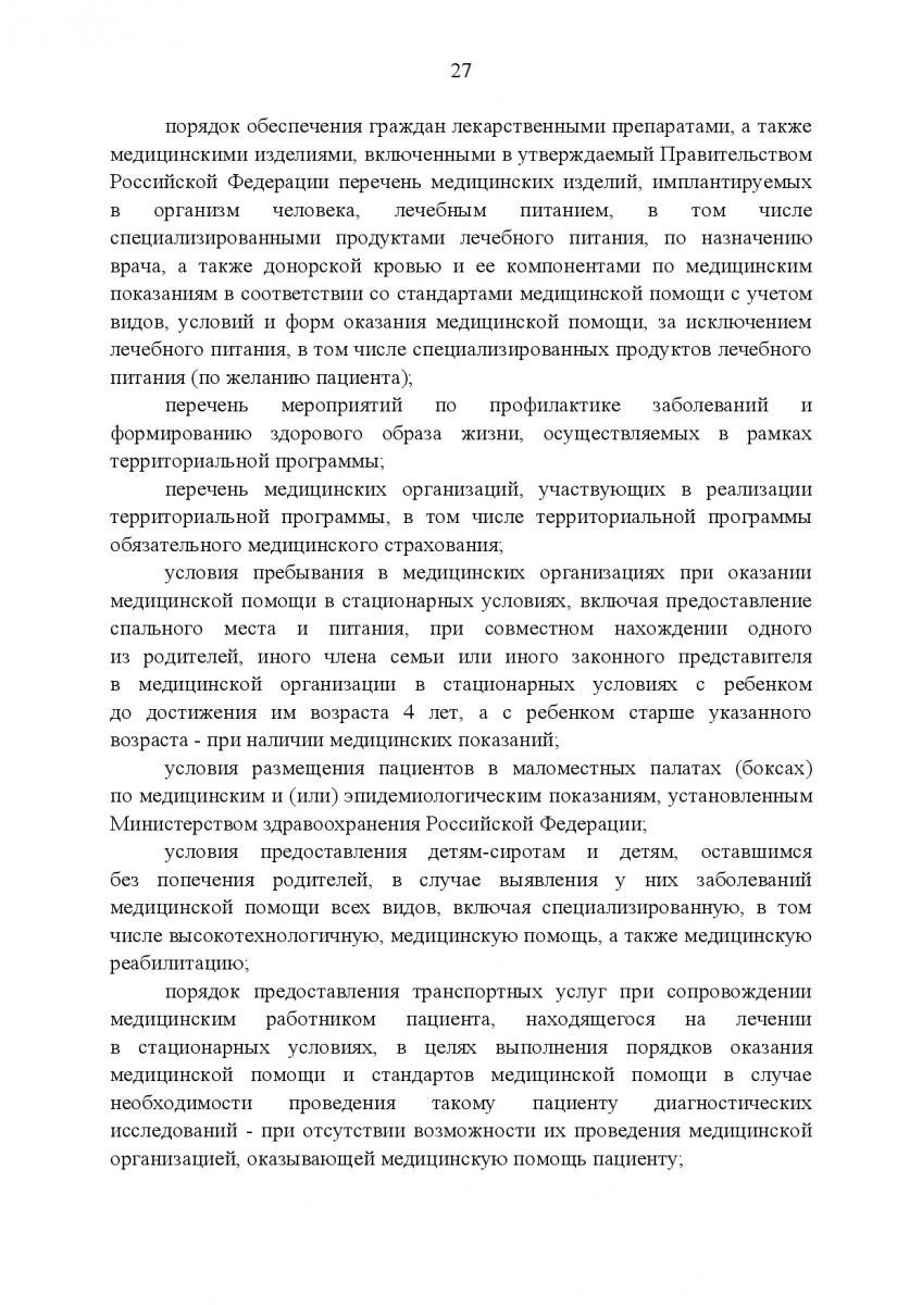 Postanovlenie_Pravitelstva_RF_ot_8_dekabrya_2017_g____1492-029