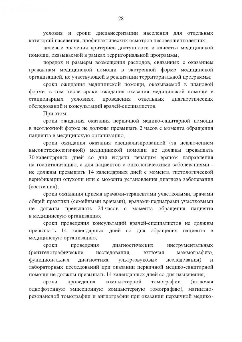 Postanovlenie_Pravitelstva_RF_ot_8_dekabrya_2017_g____1492-030
