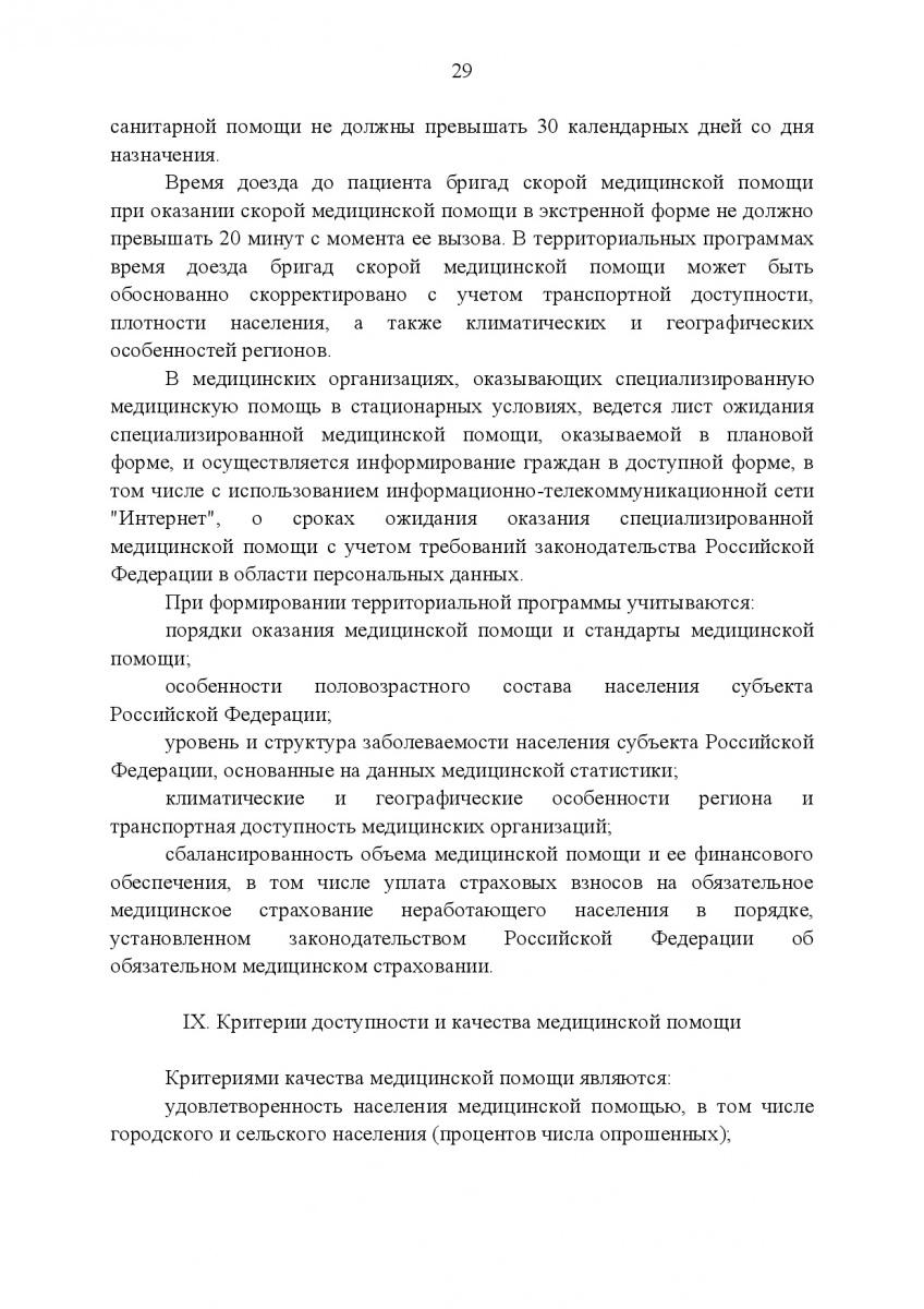Postanovlenie_Pravitelstva_RF_ot_8_dekabrya_2017_g____1492-031