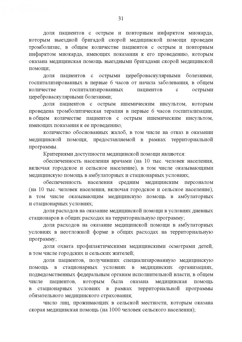 Postanovlenie_Pravitelstva_RF_ot_8_dekabrya_2017_g____1492-033