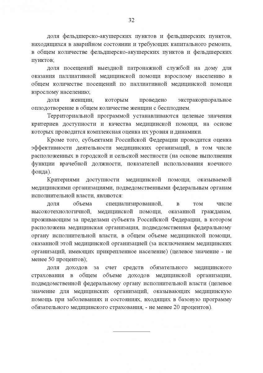 Postanovlenie_Pravitelstva_RF_ot_8_dekabrya_2017_g____1492-034