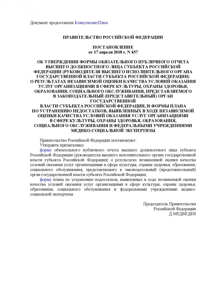Postanovlenie_Pravitelstva_Rossiiskoi_Federatsii_ot_17_aprelya_2018_g____457-001