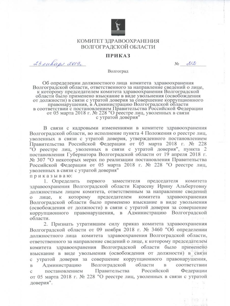 Pr-z_Otv_litso_predost_inf_Uvoln_korrupts-23.01.19_-_212-Kadr_izm-Utr_silu-001