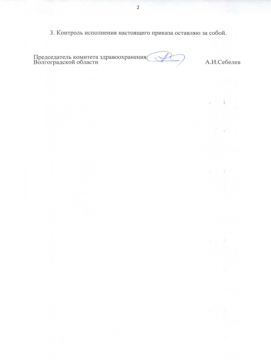 Pr-z_Otv_litso_predost_inf_Uvoln_korrupts-23.01.19_-_212-Kadr_izm-Utr_silu-002