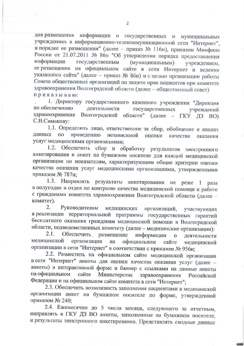 Prikaz-1898-ot-09_06_2016-po-nok-002