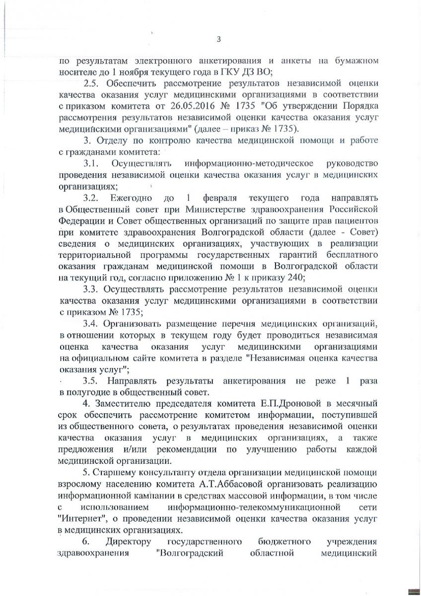 Prikaz-1898-ot-09_06_2016-po-nok-003