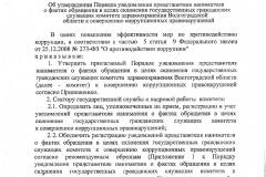 Prikaz_-_516_ot_19.02.15-001