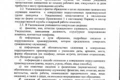 Prikaz_-_516_ot_19.02.15-004