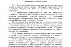 Prikaz_-_516_ot_19.02.15-005