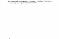 Prikaz_-_516_ot_19.02.15-006
