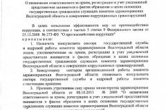 Prikaz_-_517_ot_19.02.15