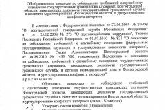 Prikaz_-_518_ot_19.02.15-001