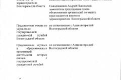 Prikaz_-_518_ot_19.02.15-005