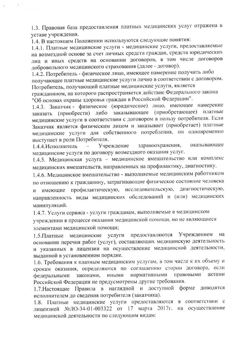 prikaz_400_30052017-003