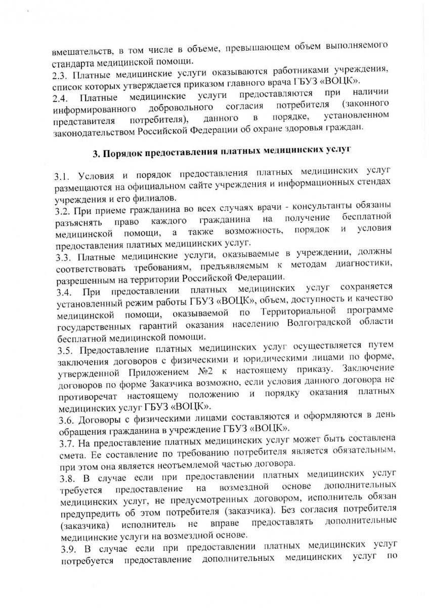 prikaz_400_30052017-005