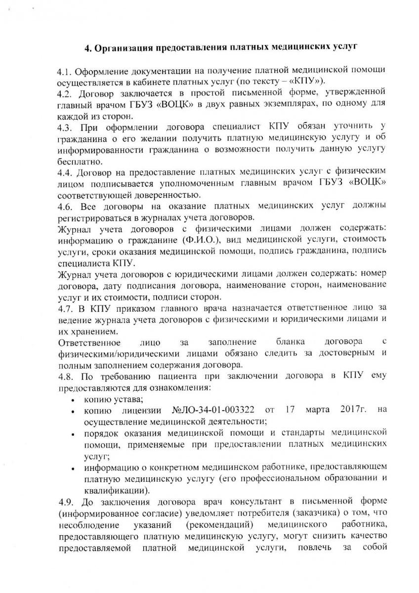 prikaz_400_30052017-007