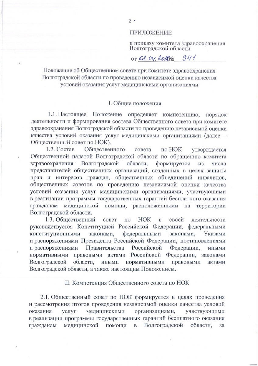 prikaz_komiteta_941_ot_02_04_2018-002