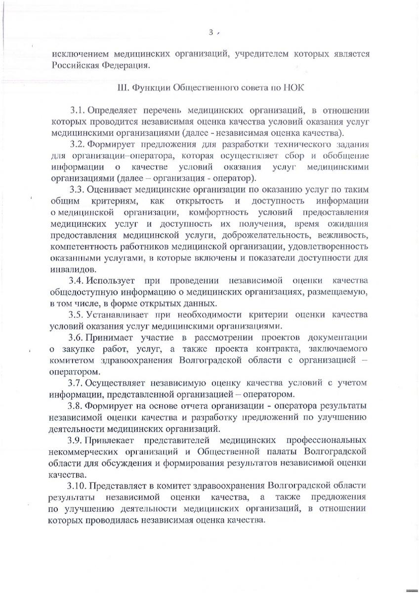 prikaz_komiteta_941_ot_02_04_2018-003