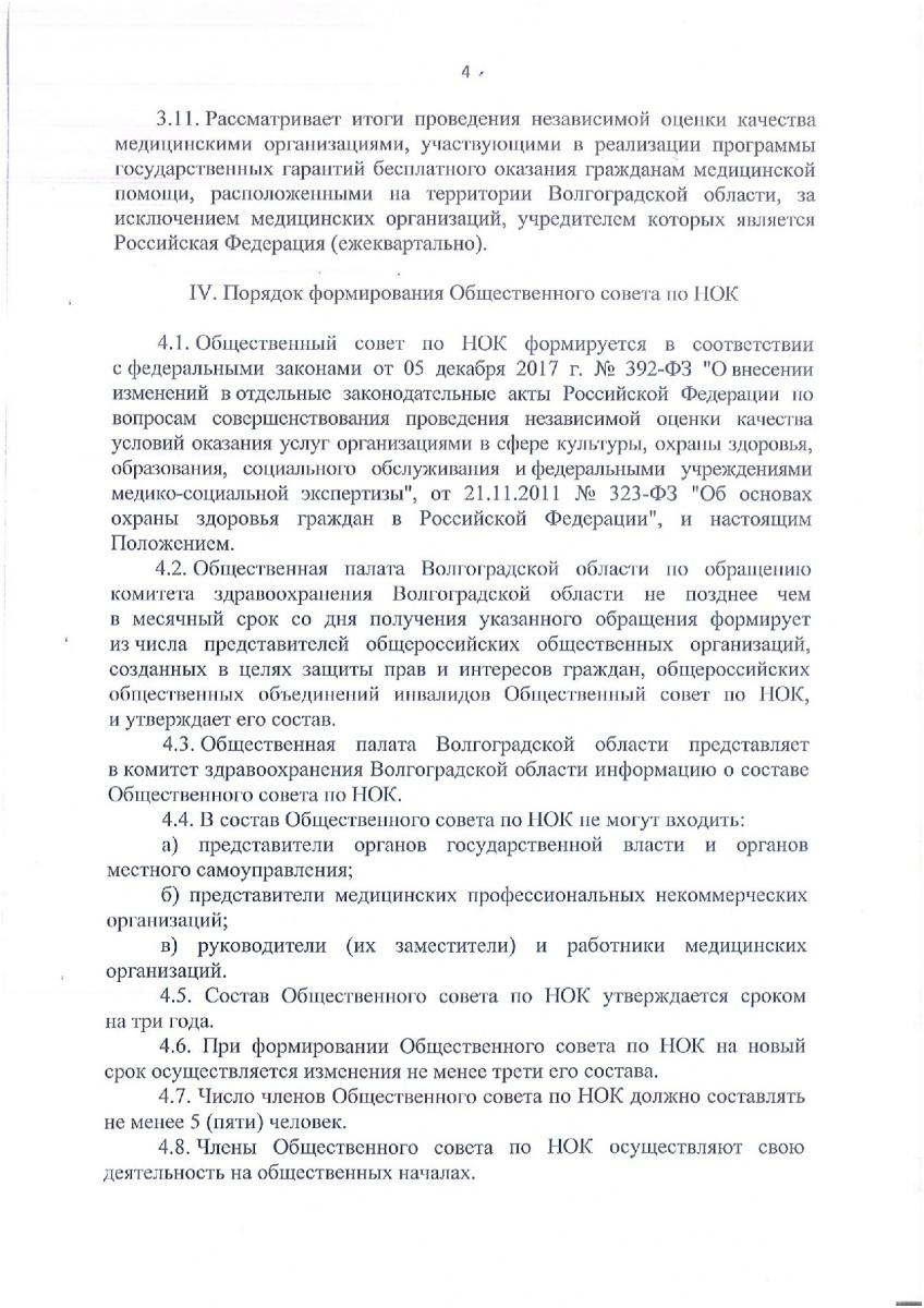 prikaz_komiteta_941_ot_02_04_2018-004