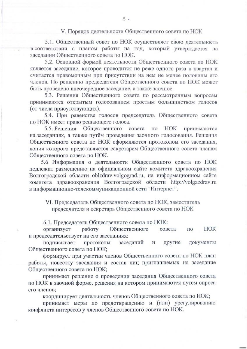 prikaz_komiteta_941_ot_02_04_2018-005