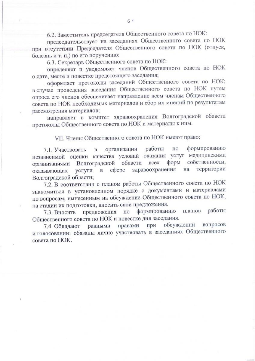 prikaz_komiteta_941_ot_02_04_2018-006