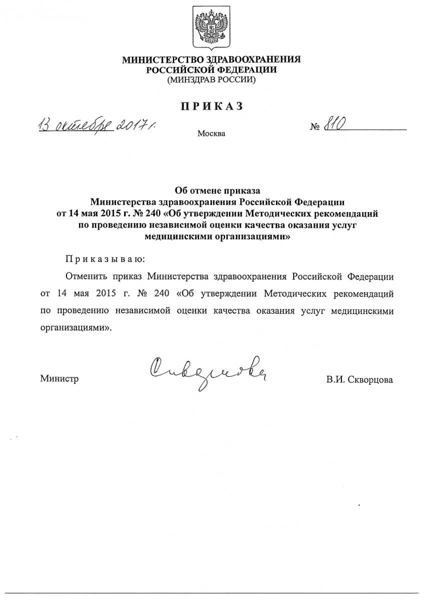 Prikaz_Minzdrav_Rossii_ot_13_oktyabrya_2017_g____810