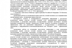 Prikaz_Minzdrava_Rossii_ot_14_maya_2018_g____221-001