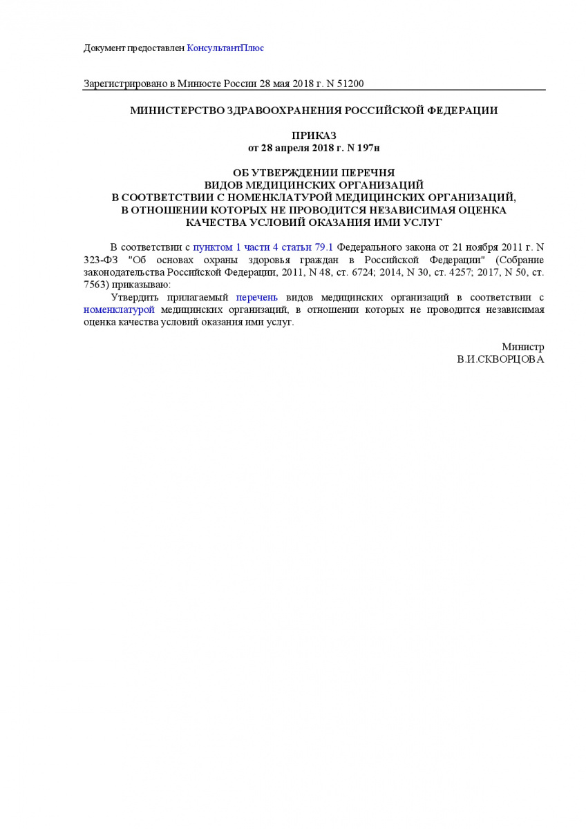 Prikaz_Minzdrava_Rossii_ot_28_aprelya_2018_g____197n-001