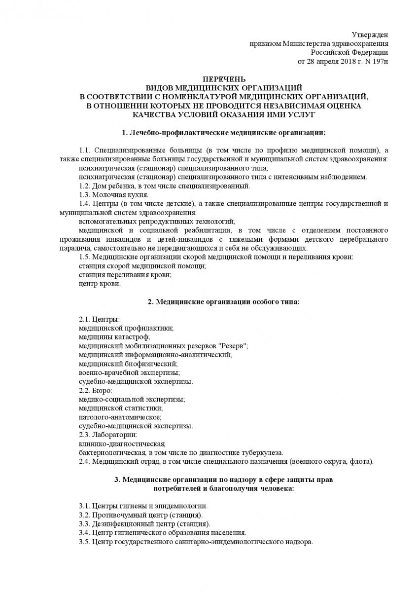 Prikaz_Minzdrava_Rossii_ot_28_aprelya_2018_g____197n-002