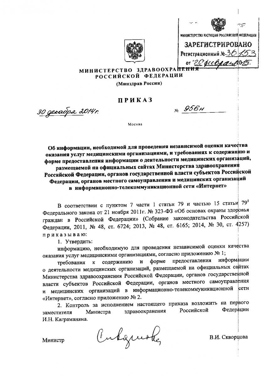 Prikaz_Minzdrava_Rossii_ot_30_dekabrya_2014_g____956n1-001