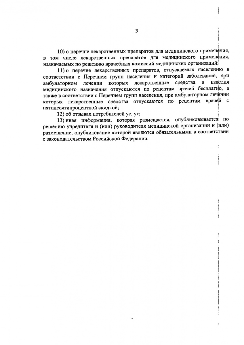 Prikaz_Minzdrava_Rossii_ot_30_dekabrya_2014_g____956n1-004